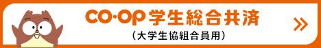 大学生協の学生総合共済