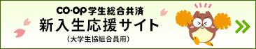大学生協の学生総合共済 新入生応援サイト